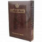 Artscroll Machzor Rosh Hashanah - Maroon Leather