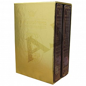 Artscroll Rosh Hashanah & Yom Kippur Machzor Set - Maroon Leather