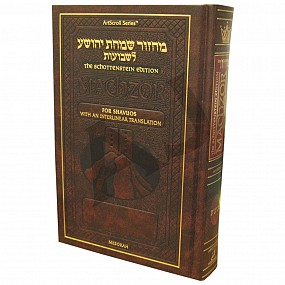 Schottenstein Interlinear Machzor Shavuot - Hardback - Full Size