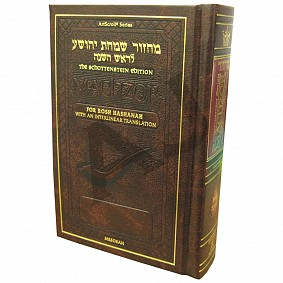 Artscroll Interlinear Machzor Rosh Hashanah - Hardback Pocket Size
