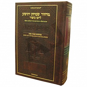 Artscroll Interlinear Machzor Yom Kippur - Hardback Pocket Size
