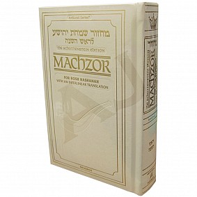 Artscroll Interlinear Machzor Rosh Hashanah - White Leather Full Size