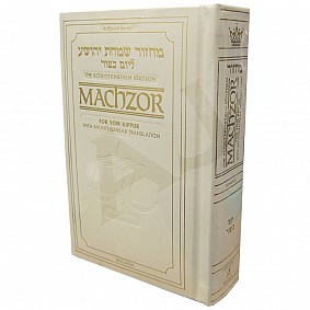 Artscroll Interlinear Machzor Yom Kippur - White Leather Full Size