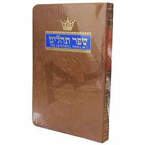 Tehillim/Psalms - Pocket Size Paperback