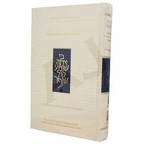 The Koren Sacks Rosh Hashanah Machzor - Pocket Size Minhag Anglia