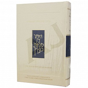 The Koren Sacks Yom Kippur Machzor - Pocket Size Minhag Anglia