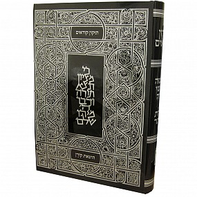 The Tikkun Kor'im (includes Scroll of Esther)