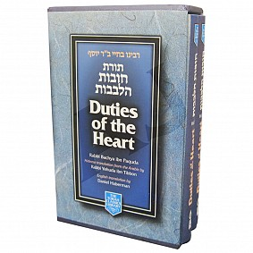 Duties of the Heart - Chovot Halevavot (Pocket Size 2 Vol Set)