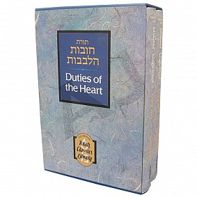 Duties of the Heart - Chovot Halevavot (2 Vol Set)