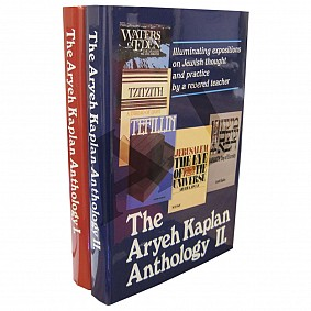 Aryeh Kaplan Anthology Set - 2 volumes