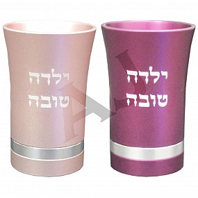 Small Kiddush Cup - Girl