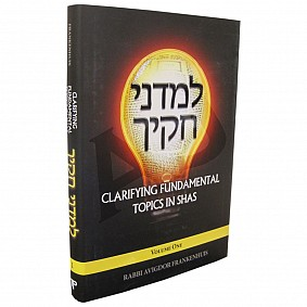Lamdeni Chukecha - Clarifying Fundamental Topics in Shas