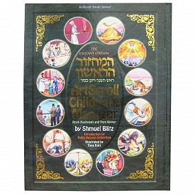 Artscroll Children's Machzor - Rosh Hashana and Yom Kippur