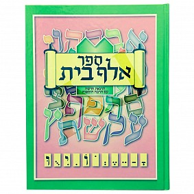 Sefer Alef-Bet