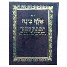 Sefer Alef Binah: Large