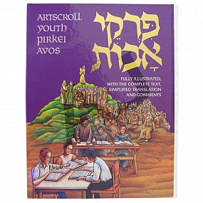 Pirkei Avos: Illustrated Youth Edition (Hardback)