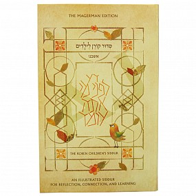 The Koren Children's Siddur - Ashkenaz (Hebrew/English Edition)