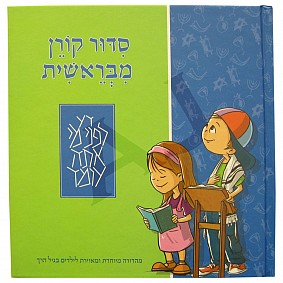 The Koren Mibereshit Siddur - An Illustrated Hebrew Prayer Book for Preschoolers