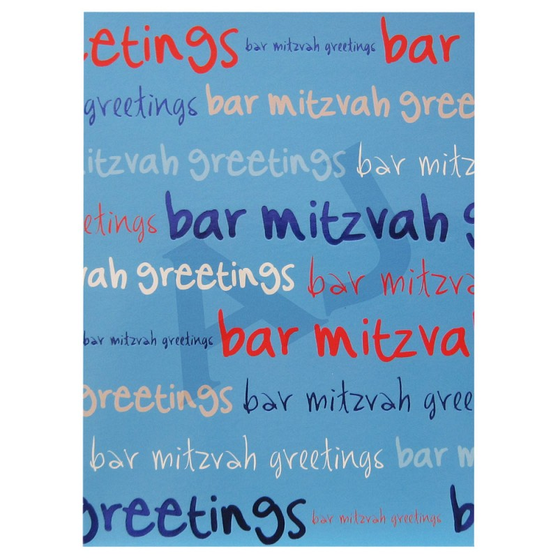 Aisenthal judaica jewish home cards bar mitzvah bar mitzvah click image to enlarge m4hsunfo
