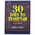 30 Days to Teshuvah