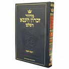 Artscroll Rosh Hashanah Machzor Hebrew with English Instructions