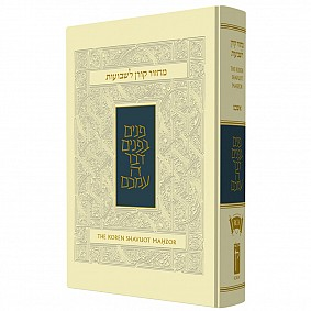 The Koren Sacks Shavuot Mahzor - Full Size Minhag Anglia