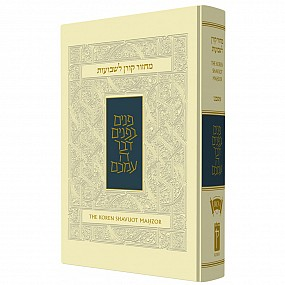 The Koren Sacks Shavuot Mahzor - Pocket Size Minhag Anglia