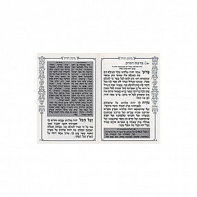 The Artscroll Simchon - Silver Border