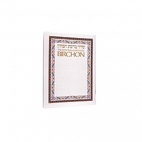 The Artscroll Illustrated Birchon