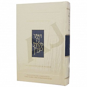The Koren Sacks Yom Kippur Machzor - Full Size Minhag Anglia