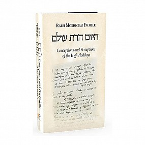 Hayom Harat Olam: Conceptions and Perceptions of the High Holidays