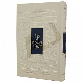 The Koren Sacks Pesach Mahzor - Pocket Size Minhag Anglia