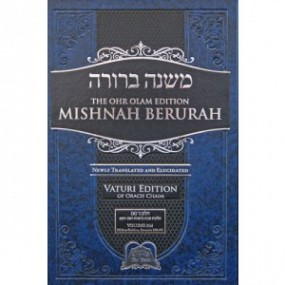 Mishnah Berurah 3A - Hebrew/English - Medium