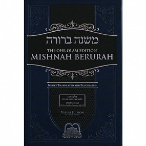 Mishnah Berurah 3E - Hebrew/English - Medium