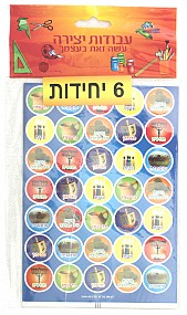 Chanuka Stickers