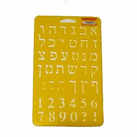 Hebrew Alef Bet Stencil