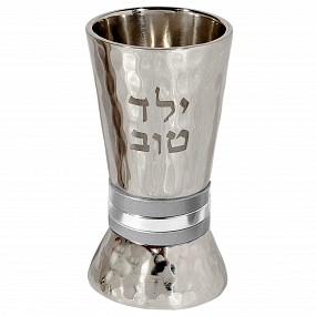 Children's Kiddush Cup - Yeled Tov