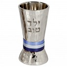 Children's Kiddush Cup - Blue Rings