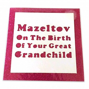 Mazel Tov on the birth of your Great Grandchild