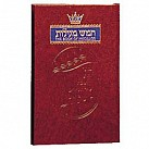 The Book of 5 Megillot - Artscroll
