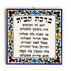 Armenian Square Home Blessing - Hebrew