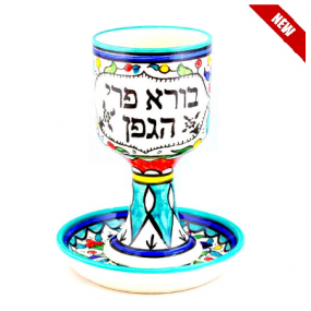 Armenian Kiddush Cup - Teal