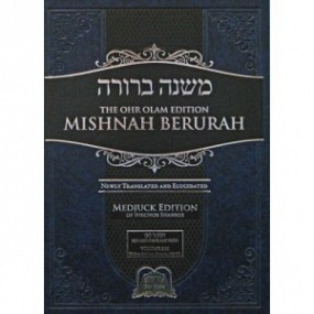 Mishna Berurah 3C - Hebrew/English - Large