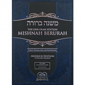 Mishna Berurah 3D - Hebrew/English - Large