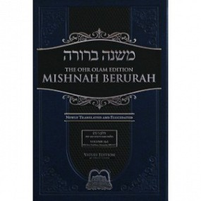 Mishna Berurah 3F - Hebrew/English - Medium