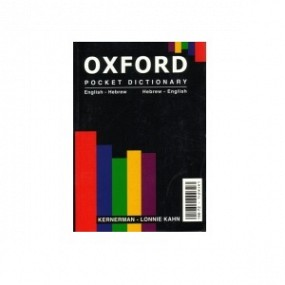 Oxford Pocket Dictionary English-Hebrew
