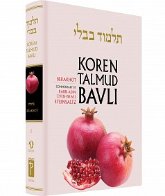 Koren English Talmud - Medium. Vol. 1 Berakhot