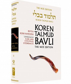 Koren English Talmud - Medium. Vol. 11 Beitza, Rosh Hashana