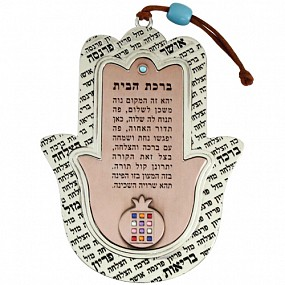 Hamsa Home Blessing Copper with Hebrew text