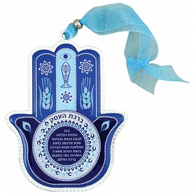Hebrew Hamsa - Business Blessing Blue